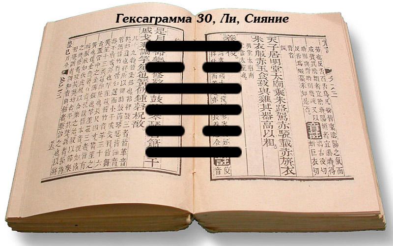 Описание гексаграммы 30 Ли Сияние