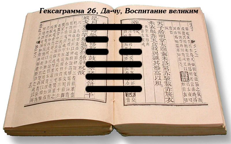 Описание гексаграммы 26 Да-чу Воспитание великим