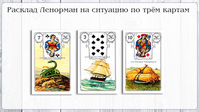 Описание гадания Ленорман Три карты