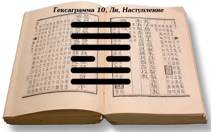 Описание гексаграммы 10 Ли