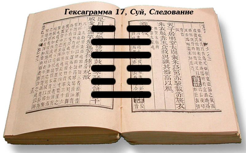 Описание гексаграммы 17 Суй