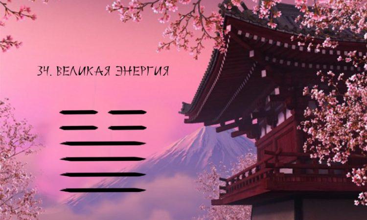 Описание гексаграммы 34 Да Чжуан