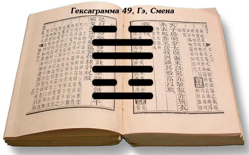 Описание гексаграммы 49 Гэ Смена