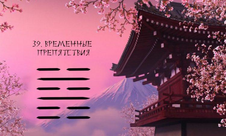 Описание гексаграммы Цзянь
