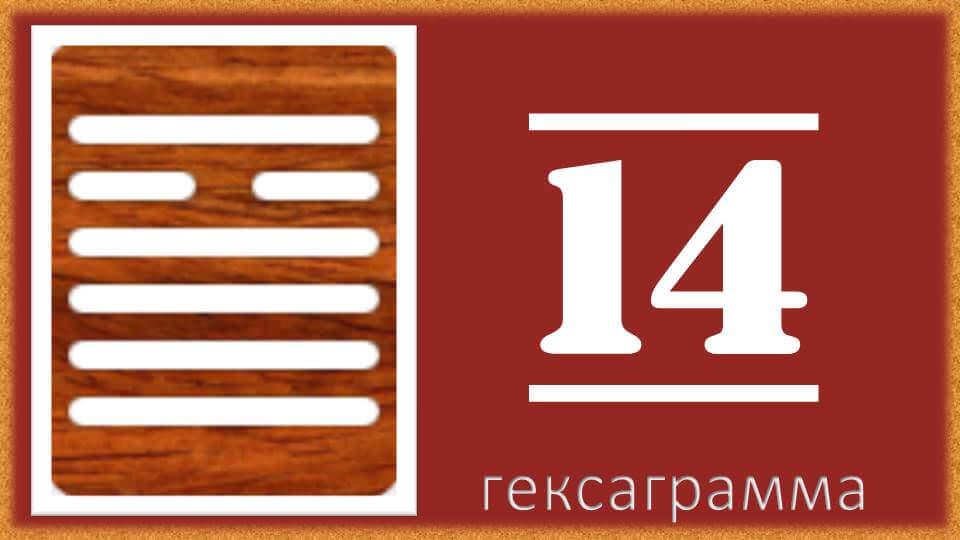 Гексаграмма 14