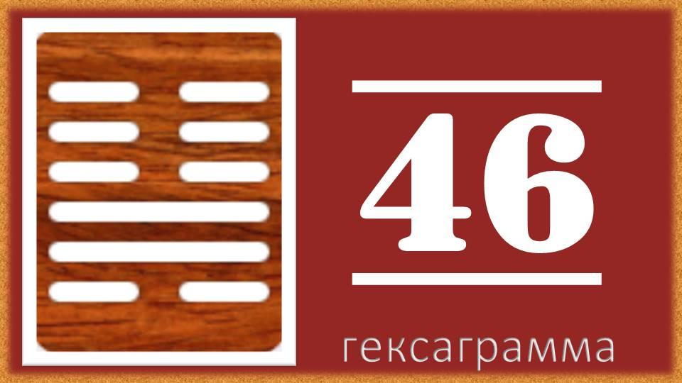 Гексаграмма 46