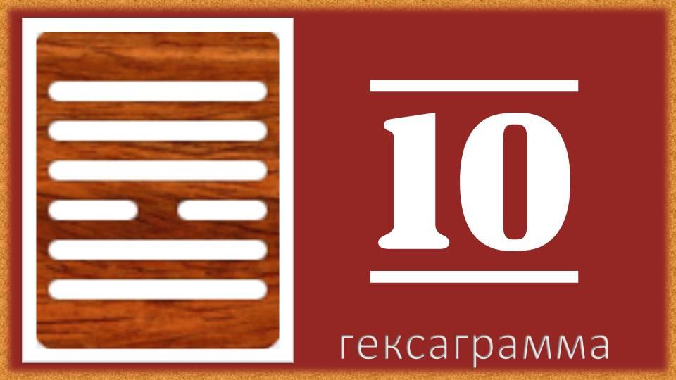 Толкование гексаграммы 10 Ли