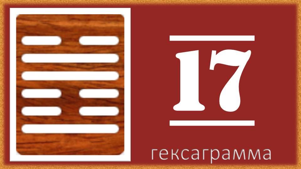 Гексаграмма 17