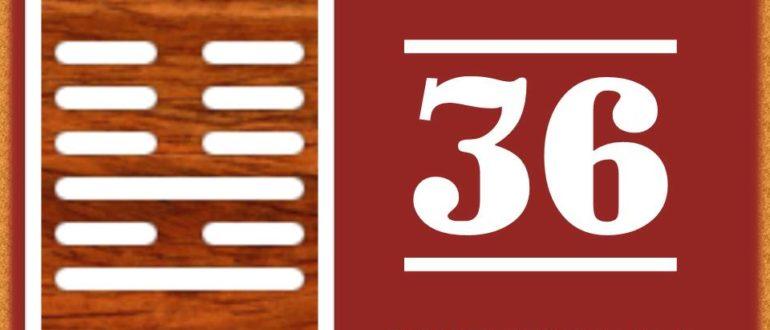 Гексаграмма 36