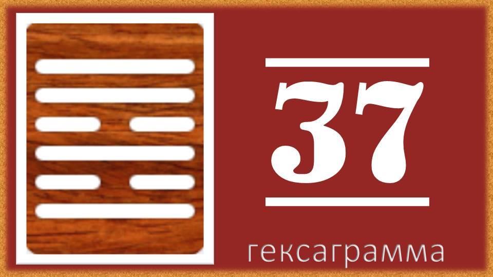 Гексаграмма 37