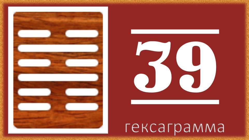 гексаграмма 39