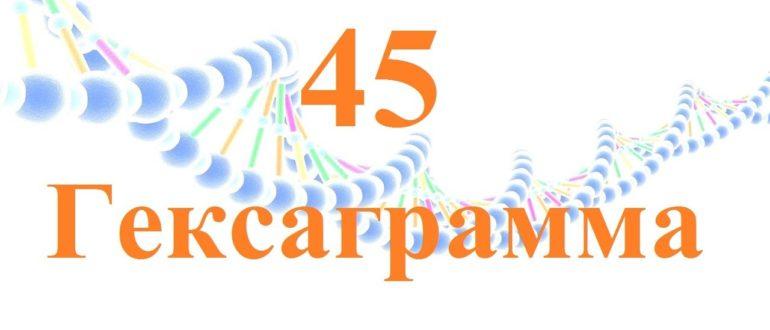 Гексаграмма 45