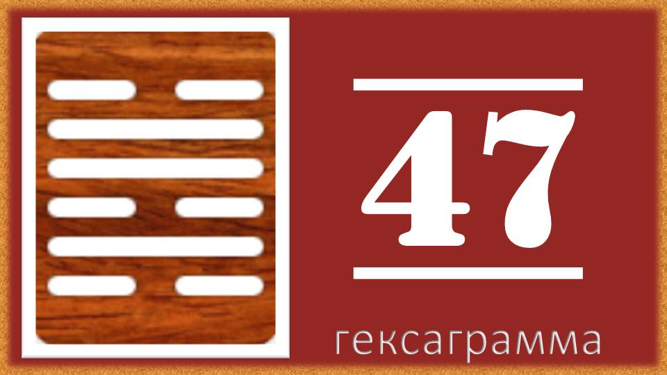 Гексаграмма 47