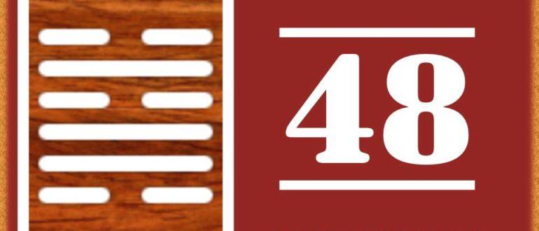 Гексаграмма 48