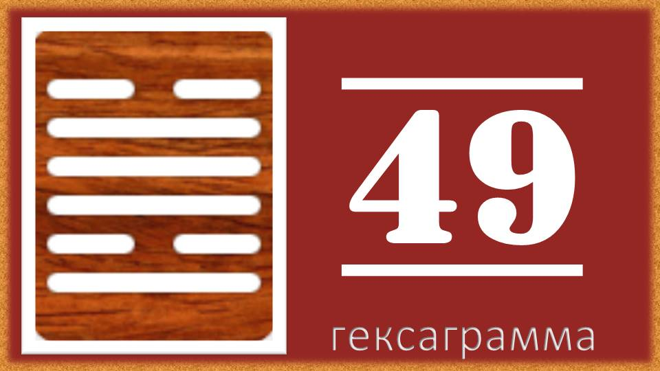 Толкование гексаграммы 49