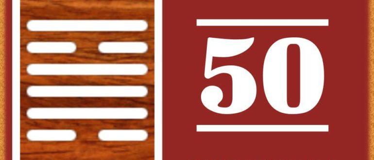 Толкование гексаграммы 50