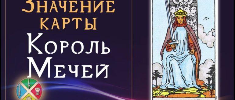 ТоЗначение карты Таро Король мечей