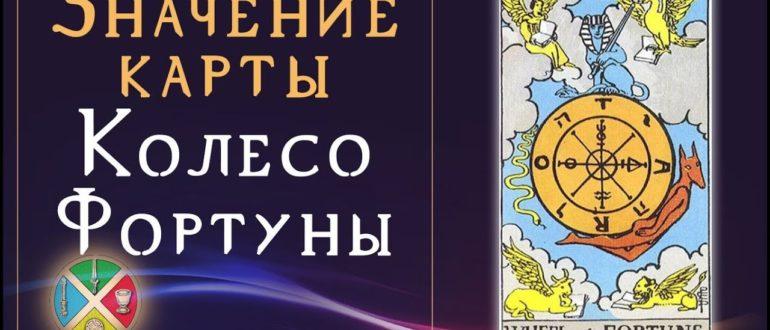 Описание карты Колесо фортуны