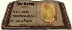 Описание руны Одина