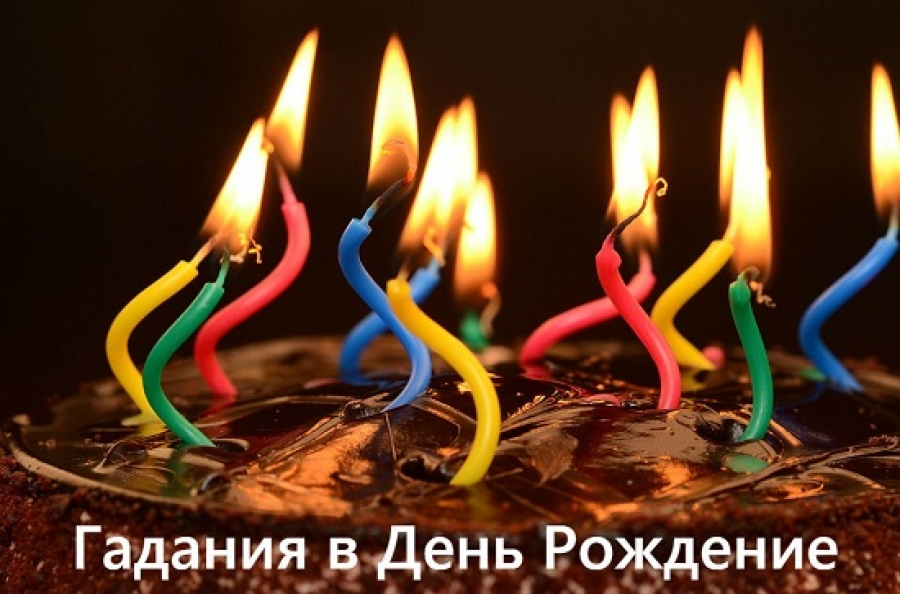 Гадание в день рождения