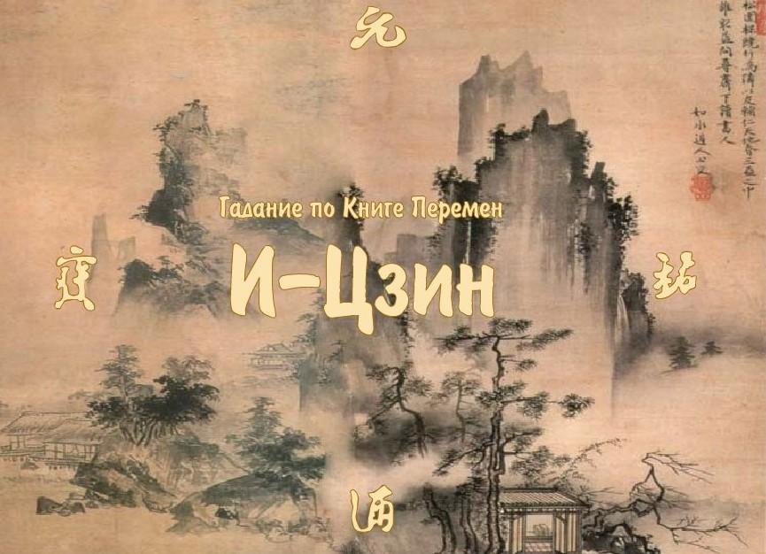 И цзин китайская книга перемен - толкование