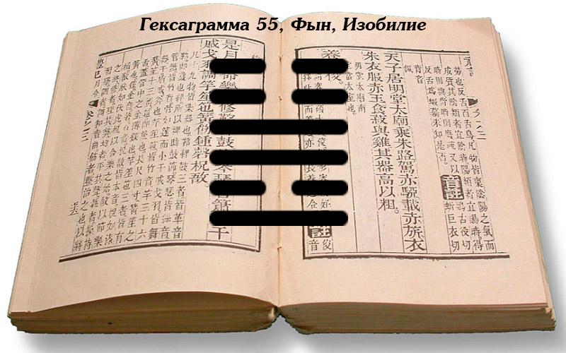 Книга перемен толкование гексаграммы 55