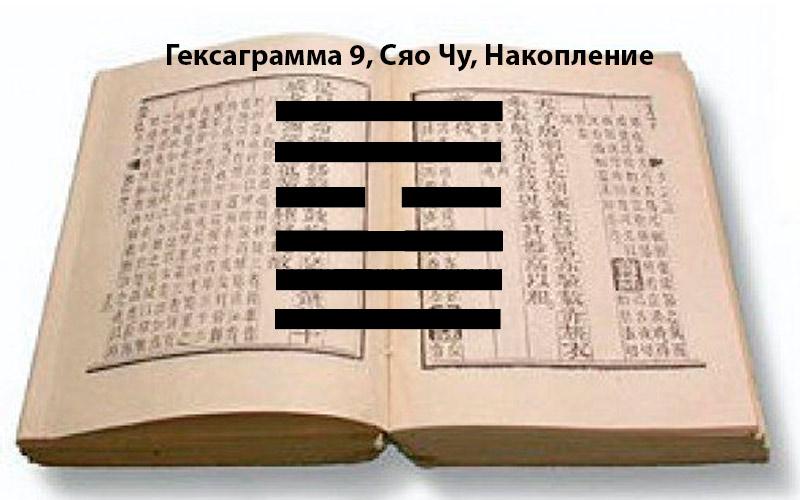 Книга перемен общее толкование гексаграммы 9 Сяо Чу