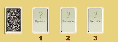 На 3 картах