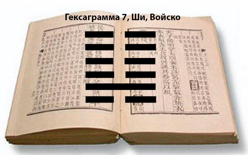 Общее толкование гексаграммы 7 по книге перемен
