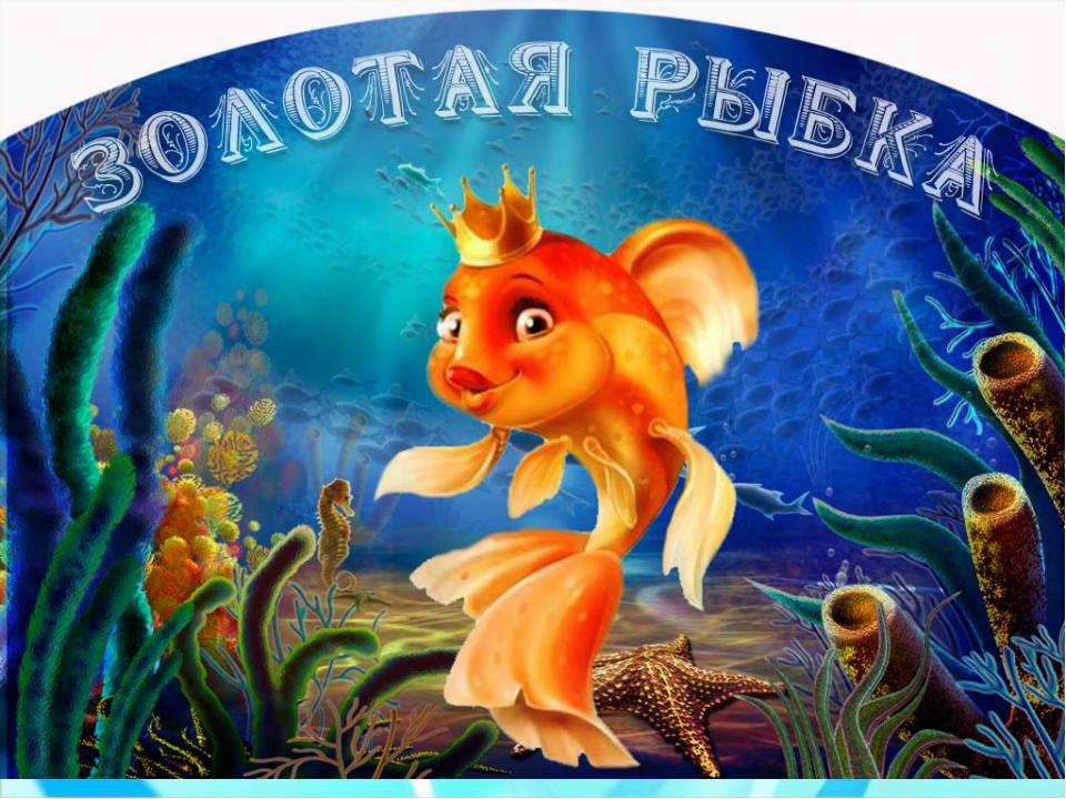 Пасьянс Золотая Рыбка гадание