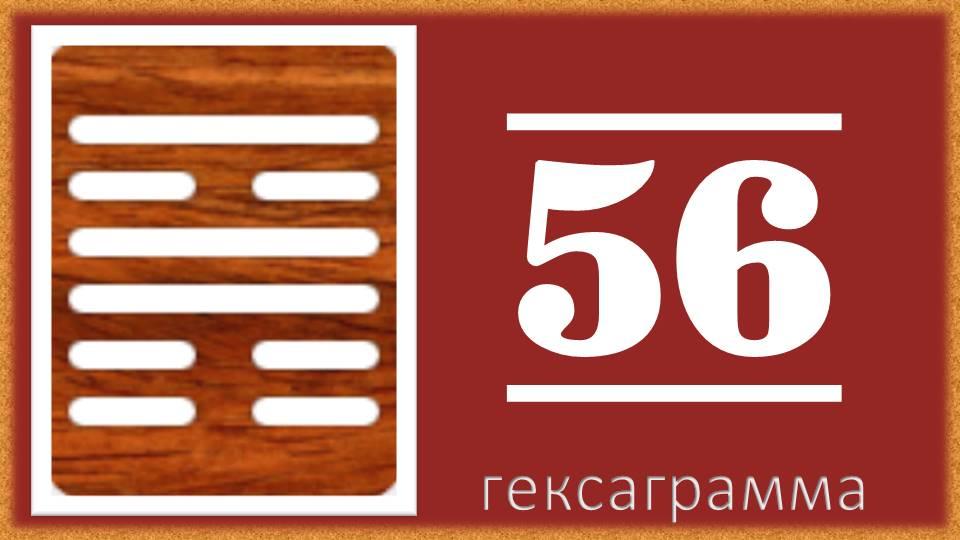 Толкование гексаграммы 56