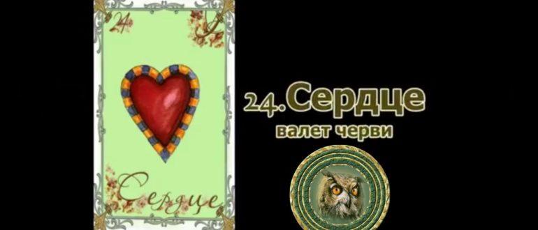 Значение карты Сердце Ленорман