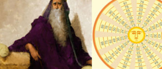 Гадание на круге царя Соломона онлайн