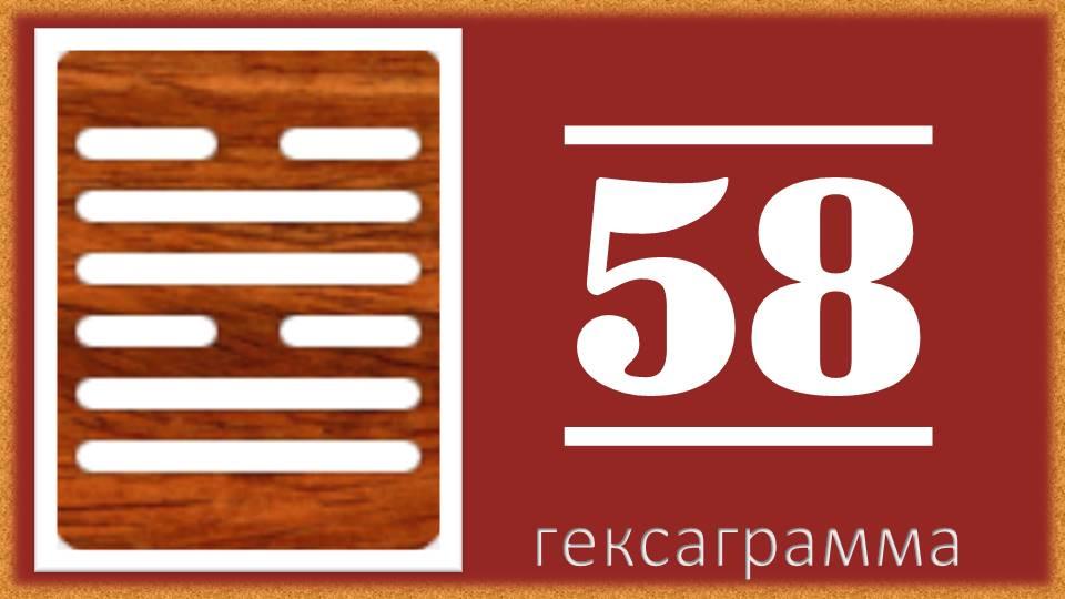 Гексаграмма 58