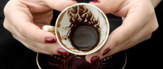 Как научиться гадать на кофейной гуще