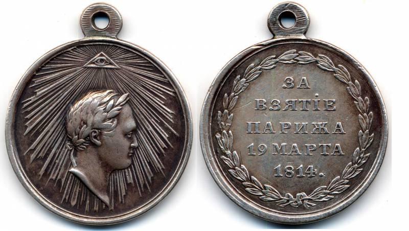 Медаль за взятие Парижа фото