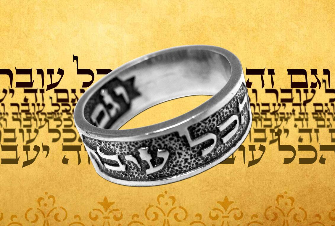 Надпись на кольце царя Соломона на латыни