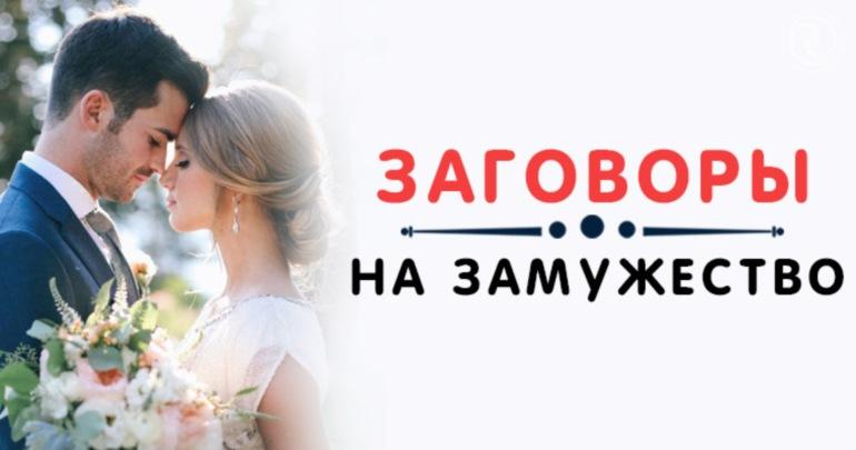 на замужество