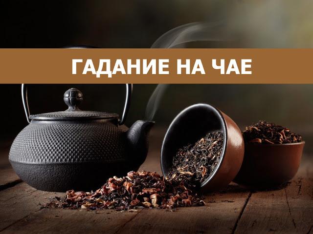 Описание гадания на чае