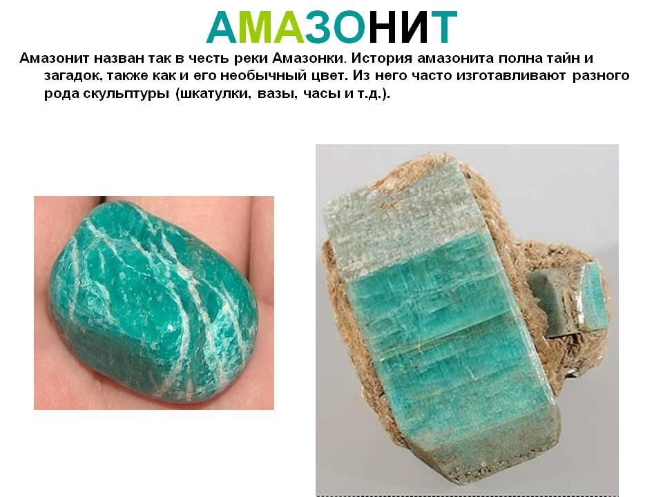 Особенности свойств амазонит
