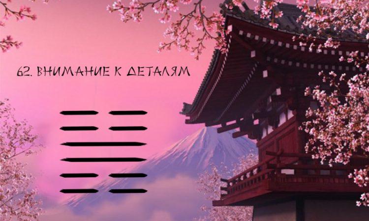 Толкование гексаграммы по книге Храмова