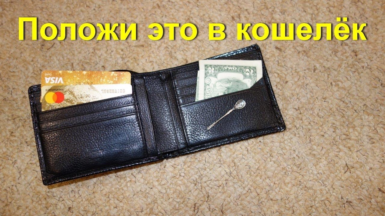 Заговор ложки загребушки на деньги и удачу
