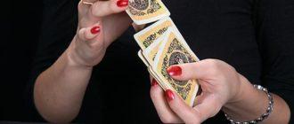 Гадание на 52 картах на будущее