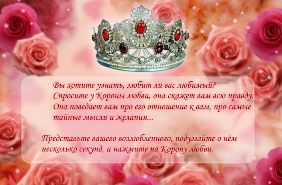 Правдивое гадание на короне любви онлайн