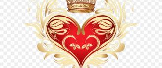 Как гадать на короне любви