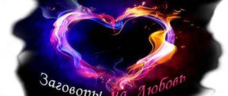 на любовь