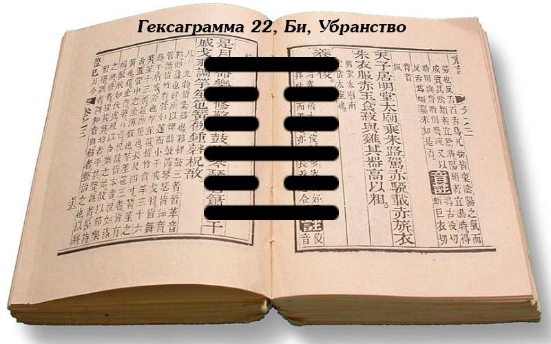 Значение гексаграммы 22