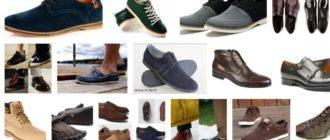 снятся мужские туфли