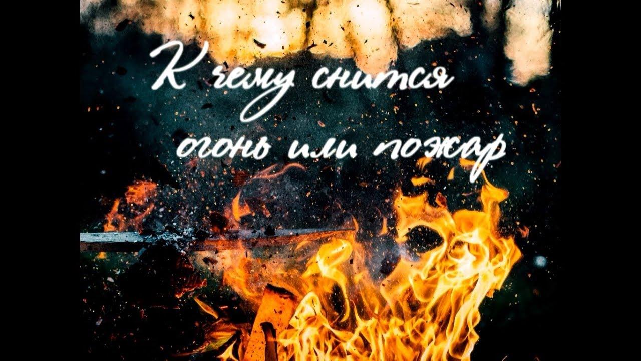 Снится огонь в своем