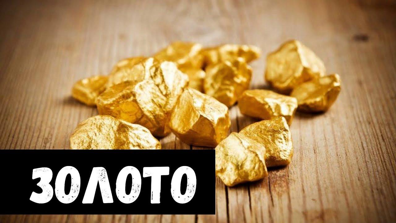 к чему снится добывать золото